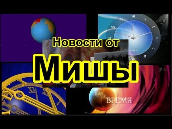 Новости от Миши - 1 выпуск