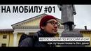 АВТОСТОПОМ ПО РОССИИ Путешествовать без денег Интервью с автостопщиком НА МОБИЛУ