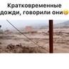 """♦️Самые Смешные Видео Тут😏 on Instagram """"smex_l смешноевидео смешно ржач видео прикол казахстан погода дождь прогноз погода обманули ..."""
