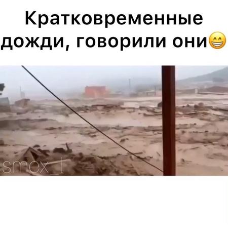 """♦️Самые Смешные Видео Тут😏 on Instagram: """"smex_l смешноевидео смешно ржач видео прикол казахстан погода дождь прогноз погода обманули ..."""
