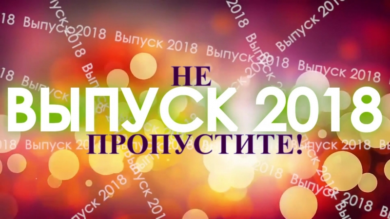 АНОНС ВЫПУСКНОГО ВЕЧЕРА 2018, 11 кл школа №3 (НОЦ)