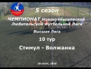 5 сезон Высшая Лига 10 тур Стимул - Волжанка 29.07.2018