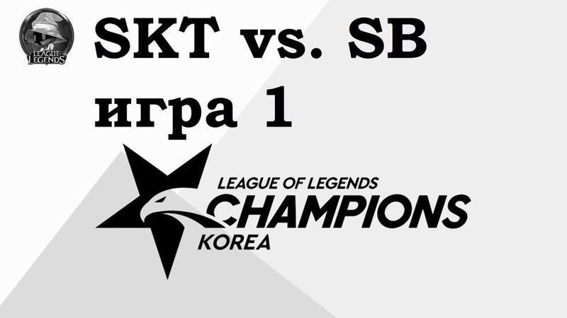 SKT vs. SB Игра 1   Week 1 LCK Summer 2019   Чемпионат Кореи   SK Telecom 1 Sandbox Gaming