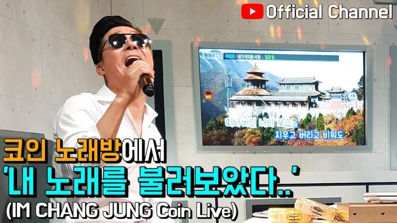임창정 가수가 코인 노래방에 왔을 때 나오는 점수는 IM CHANG JUNG K pop Live