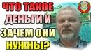Как нас дурят банкиры. Простые понятия И.И. Машковцев 13.10.2018