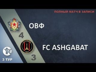 3 тур. ХФЛ-11. ОВФ - FC Ashgabat