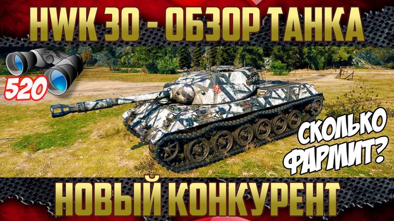 HWK 30 Обзор танка - УЗНАЙ его Секрет | 520 м обзора