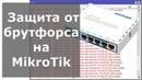 Защита от брутфорса на MikroTik