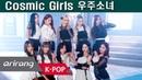 [Backstage] 181017 Shooting Sketch WJSN - SAVE ME, SAVE YOU MV @ Cosmic Girls