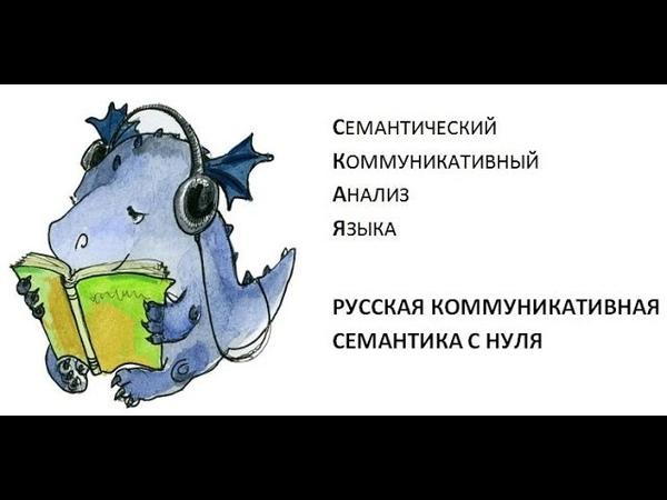 Русская коммуникативная семантика с нуля