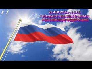 22 августа - День Российского Флага!