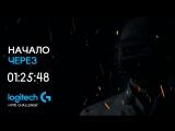 Logitech Hype Challenge PUBG — финал. День 2.