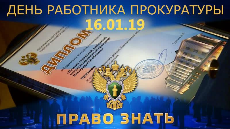 Право знать 16 01 2019 День работника прокуратуры