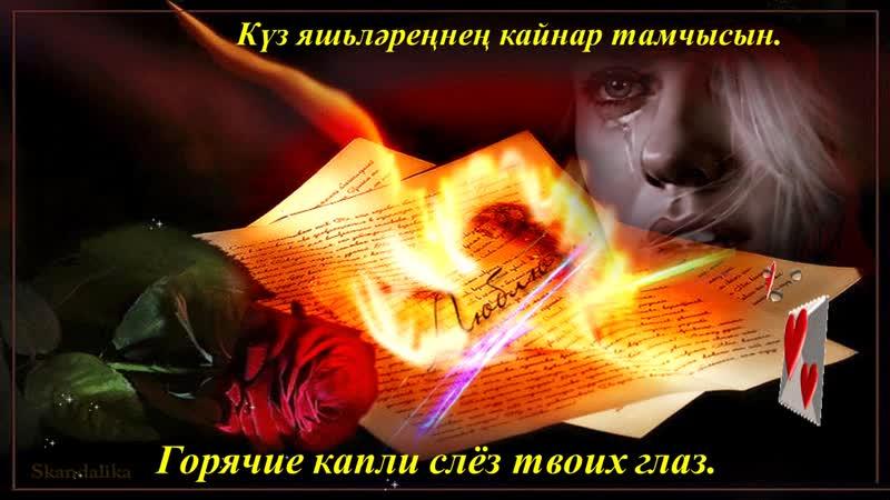Хатлар язма.. исп. Ильшат Хамадиев