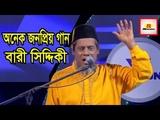 Amar Ghore Jala Bangla Hit Song Bari Siddiqui Bangla New Song 2018 HD Music Video