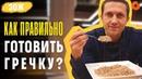 КАК ВКУСНО И ПОЛЕЗНО приготовить гречку? ✅ ЗОЖ с Денисом Мининым (COMFY)