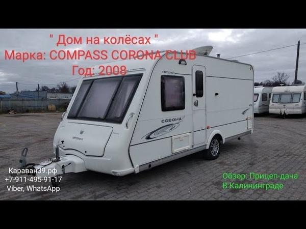 Дом на колёсах, Караван, Прицеп-дача: COMPASS CORONA CLUB 474