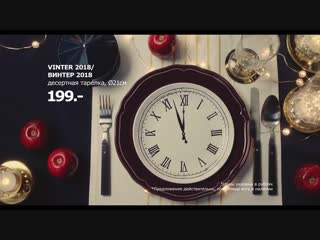 «Любое новогоднее хочу»: рекламный ролик ИКЕА 2018
