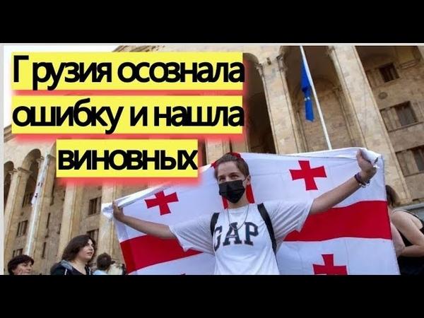 Грузия осознала ошибку - Новости