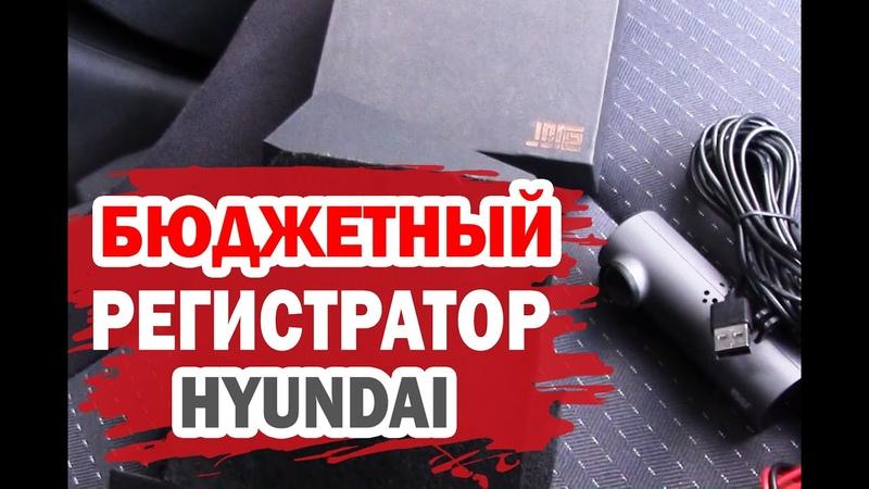 Качественный регистратор с Китая. Установка в Hyundai.