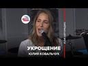 Юлия Ковальчук - Укрощение LIVE Авторадио
