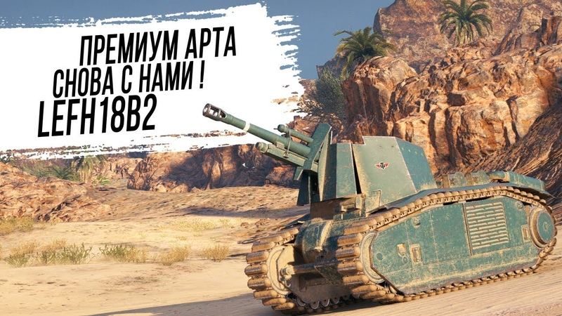 105 leFH18B2 - ПРЕМИУМ АРТА worldoftanks wot танки — [wot-vod.ru]