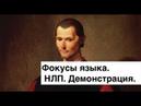 Фокусы языка НЛП Демонстрация К Прищенко