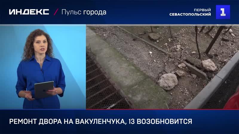 Ремонт двора на Вакуленчука, 13 возобновится