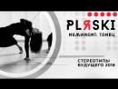 PLЯSKI - новый язык русского танца  Стереотипы Будущего