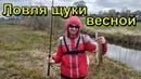 Ловля щуки на спиннинг Рыбалка на малой реке весной Рыбалка на спиннинг в мае