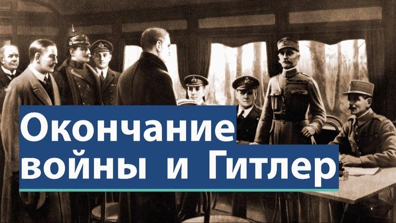 Окончание войны и Гитлер