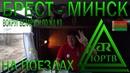 Из Бреста в Минск на поездах через Мосты. Уютное купе. Вокруг Беларуси по ЖД 3. ЮРТВ 2019 362