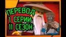 ПЕРЕВОД 1 СЕРИИ 11 СЕЗОН ЛЕГО НИНДЗЯГО! НИНДЗЯГО 11 СЕЗОН НА РУССКОМ! (Lego News-85)