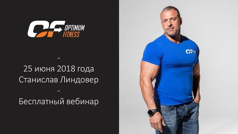 Бесплатный вебинар Станислава Линдовера | Эффективность -тренинга