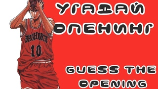 Угадай аниме по опенингу {Аниме викторина}№4 / Guess the Anime Opening Quiz