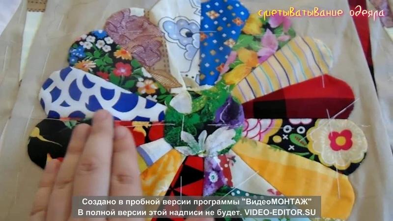 Лоскутное одеяло Неувядающая красота 2 часть Patchwork blanket part 2