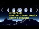 ИНТЕРВЬЮ НЕИЗВЕСТНОГО ВОИНА СВЕТА С КОБРОЙ Массовая медитация на лунное