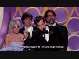 Леди Гага — Получение награды «Лучшая песня» на церемонии Золотой Глобус (RUS SUB)