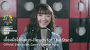 เอื้อมมือให้ถึงดาว Reach for The Stars Official 18th Asian Games Theme Song by Jannine Weigel