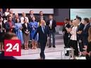 Выступление Владимира Путина на медиафоруме ОНФ Что осталось за кадром Россия 24