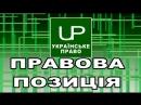 Дискреція судів нижчих інстанцій. Право позиція.Українське право.Випуск від 2018-08-15