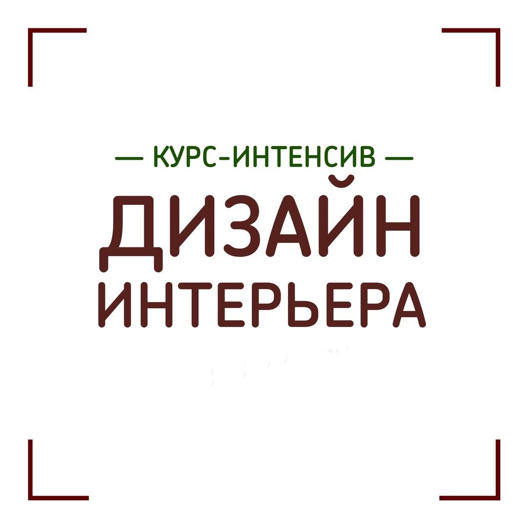 Афиша Челябинск ИНТЕНСИВ ДИЗАЙН ИНТЕРЬЕРА