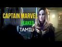 Captain marvel Leaked post credits scene Explain in Tamil