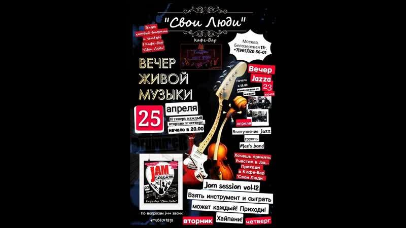 25 апреля в Кафе-бар Свои Люди группа Mens Band начало в 20.00