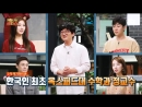 180905 JTBC Differential Class Ep.77 Preview (Yein)