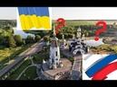 Глухое УКРАИНСКОЕ село и гламурная МОСКВА. Соберем дрова бабушкам Буки 2018