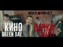 Кино - Green Day - Пачка Сигарет Cover by ROCK PRIVET