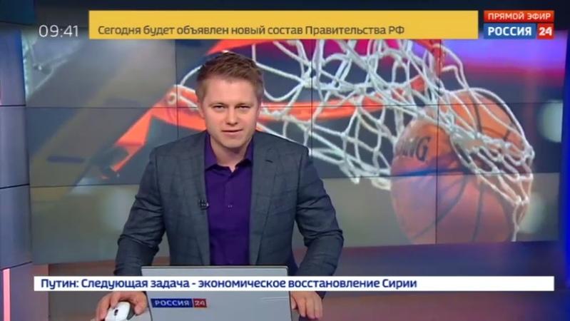 Новости на Россия 24 • В Белграде стартует финал четырех баскетбольной Евролиги