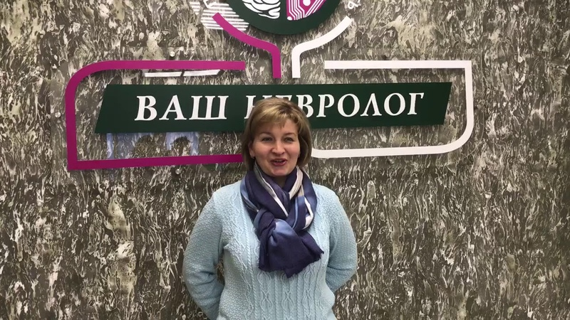 Отзыв о неврологе, к.м.н. Романенко Елене Константиновне