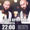 MAXIMILIAN Нижний Новгород